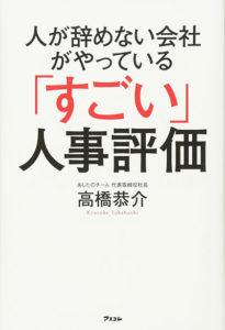 www.amazon.co.jp/dp/4776209527人が辞めない会社がやっている「すごい」人事評価