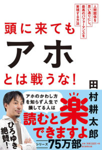 www.amazon.co.jp/dp/4022511982頭に来てもアホとは戦うな!