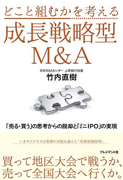 どこと組むかを考える成長戦略型M&A