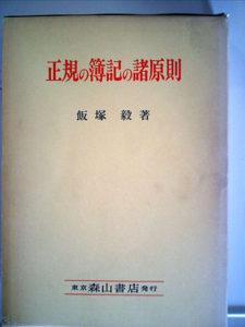 正規の簿記の諸原則