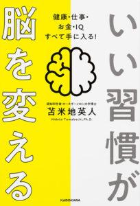いい習慣が脳を変える