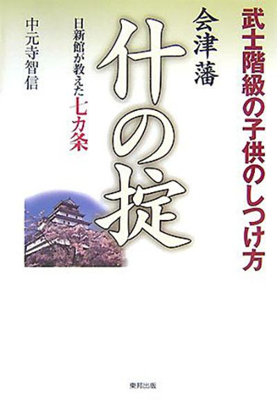 会津藩 什の掟