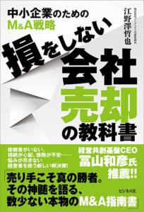 損をしない会社売却の教科書