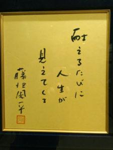 経営メモ_藤沢周平さんが愛した宿