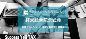 サクセスエール税理士法人_経営統合記念式典