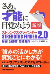 www.amazon.co.jp/dp/4532321433さあ、才能(じぶん)に目覚めよう 新版 ストレングス・ファインダー2.0/トム・ラス(著)古屋博子(翻訳)