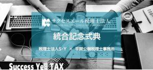 サクセスエール税理士法人_統合記念式典