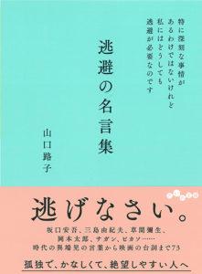 逃避の名言集/山口路子
