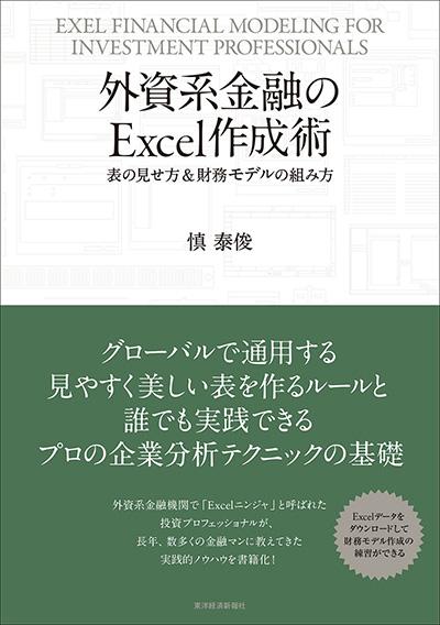 外資系金融のExcel作成術~表の見せ方&財務モデルの組み方~