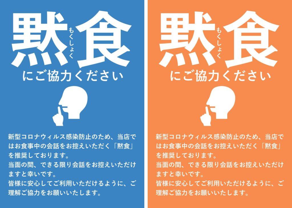 黙食ポスター_無料