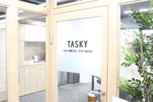 タスキー税理士法人