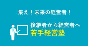 タスキー税理士法人_若手経営塾
