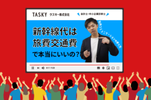 タスキー株式会社_YouTube