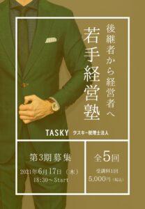 タスキー税理士法人_第3期若手経営塾